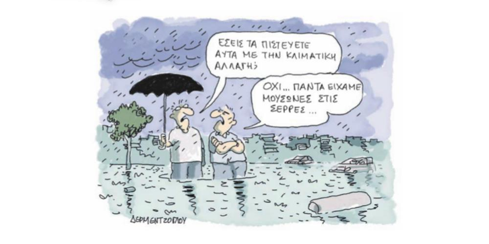 Η γελοιογραφία της ημέρας από τον Γιάννη Δερμεντζόγλου – 30 Ιουλίου 2018