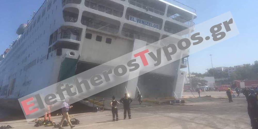 Γιαυτό πήρε φωτιά το πλοίο «Ελευθέριος Βενιζέλος» - Τι προκύπτει από την έρευνα των ειδικών