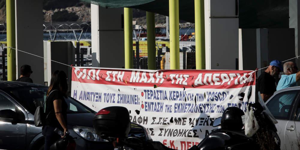Αποκλεισμένος από εργαζόμενους ο Σταθμός Εμπορευματοκιβωτίων στο λιμάνι του Πειραιά