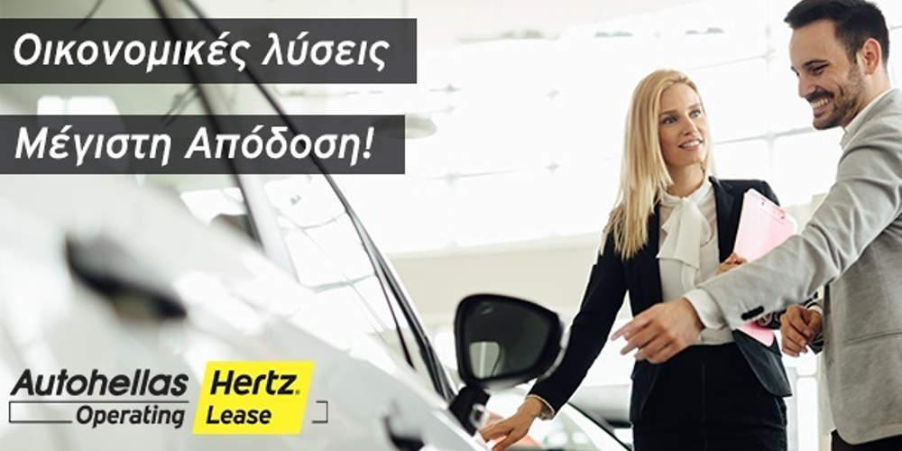 Autohellas: Αύξηση μισθώσεων οχημάτων στην Ελλάδα