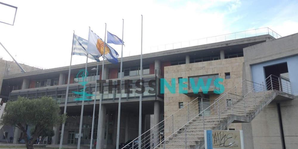 Έβαλαν τη σημαία της Βεργίνας στη θέση αυτής της ΕΕ στο δημαρχείο Θεσσαλονίκης [εικόνα]