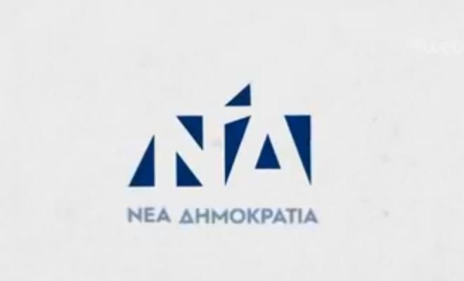 Αυτό είναι το νέο σήμα της ΝΔ [εικόνα]