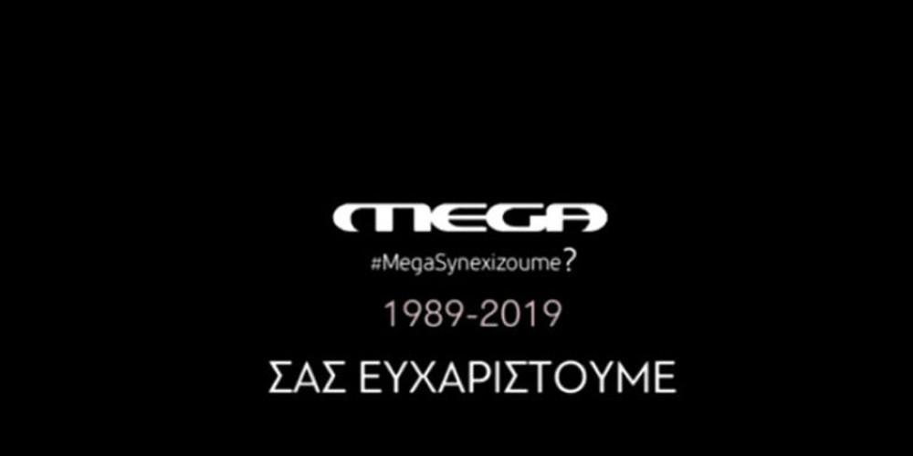 «Μαύρο» στο Mega: Η τηλεθέαση λίγο πριν «σβήσει» από τις οθόνες μας