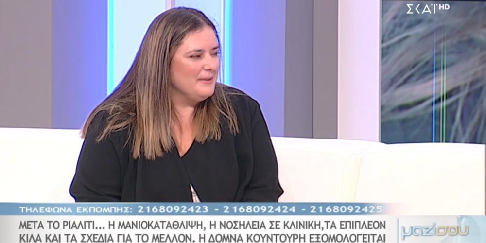 Η Δόμνα Κουντούρη μιλάει για την μανιοκατάθλιψη που την ταλανίζει