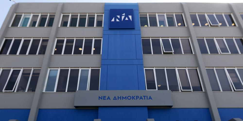 Συνεδρίασε η Οργανωτική Επιτροπή του 13ου Εθνικού Τακτικού Συνεδρίου της ΝΔ