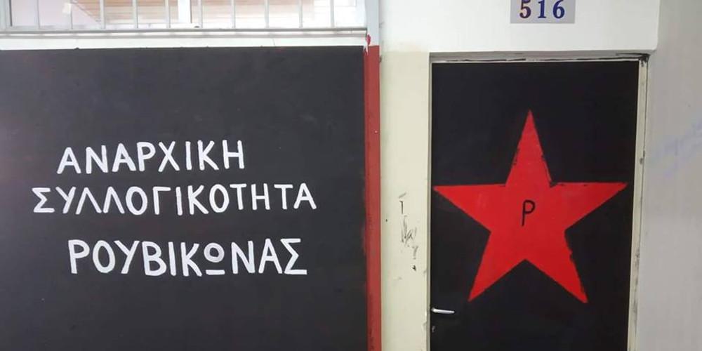 Επίθεση Ρουβίκωνα με μπογιές στο δημαρχείο του Βύρωνα