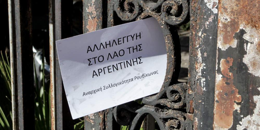 Προσαγωγές μελών του Ρουβίκωνα μετά το ντου στην πρεσβεία της Αργεντινής [βίντεο]