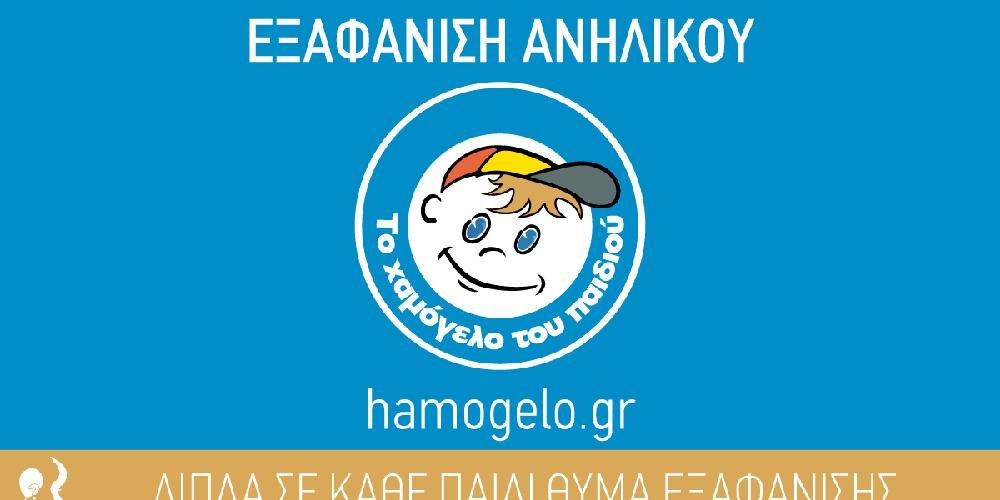 Συναγερμός στην Κρήτη: Amber alert για την εξαφάνιση 15χρονου [εικόνα]