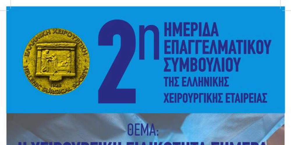Ημερίδα για τη χειρουργική ειδικότητα στο σήμερα από την ΕΧΕ