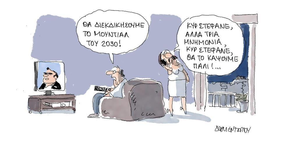 Η γελοιογραφία της ημέρας από τον Γιάννη Δερμεντζόγλου - Σάββατο 03 Νοεμβρίου 2018