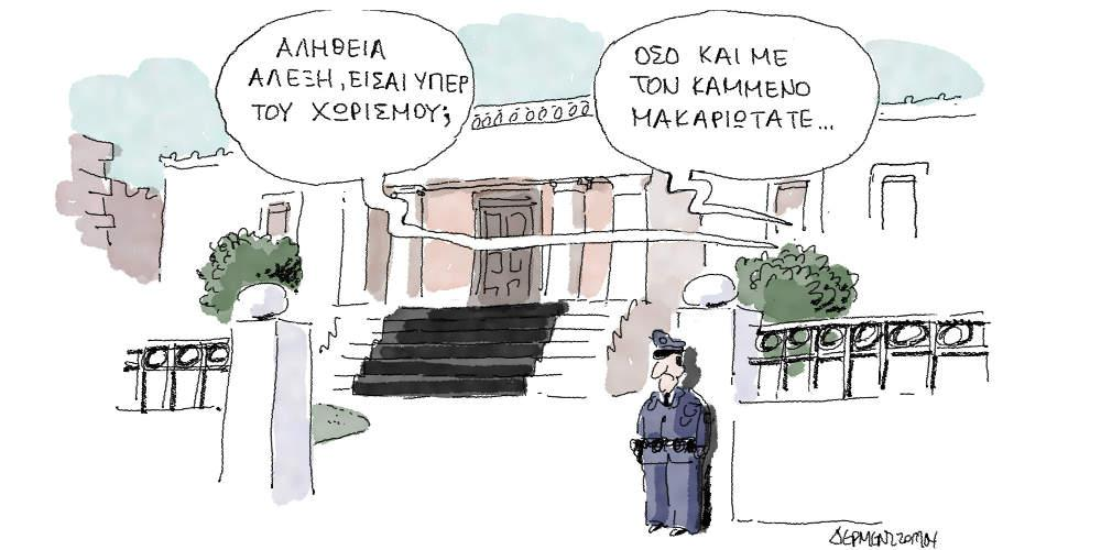 Η γελοιογραφία της ημέρας από τον Γιάννη Δερμεντζόγλου - Τετάρτη 7 Νοεμβρίου 2018