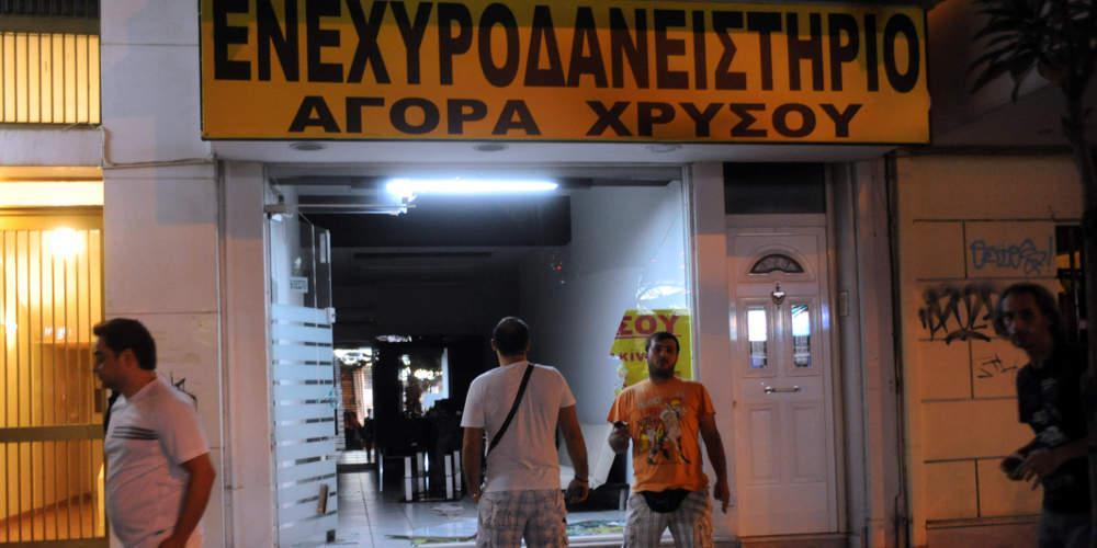 Γερμανικός Τύπος: Πλήγμα κατά της ελληνικής μαφίας του χρυσού
