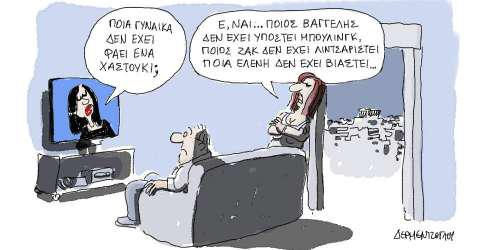 Η γελοιογραφία της ημέρας από τον Γιάννη Δερμεντζόγλου - Παρασκευή 07 Δεκεμβρίου 2018