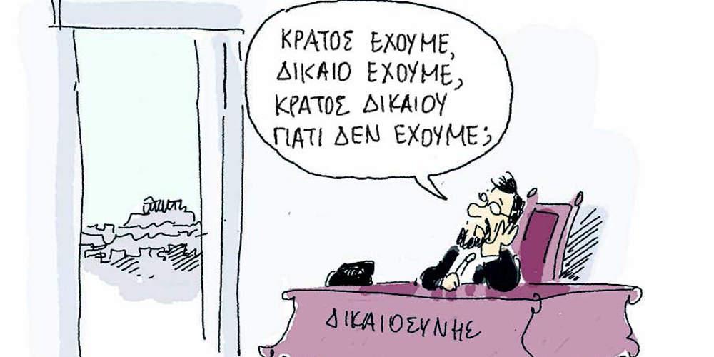 Η γελοιογραφία της ημέρας από τον Γιάννη Δερμεντζόγλου - Πέμπτη 13 Δεκεμβρίου 2018