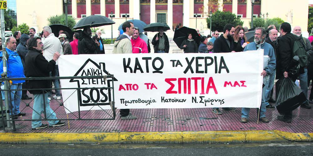 Πλειστηριασμοί: «Στενεύει» το πλαίσιο προστασίας της πρώτης κατοικίας