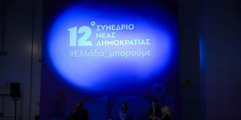 12ο Συνέδριο Ν.Δ: Θέλουμε τη θετική ψήφο των πολιτών