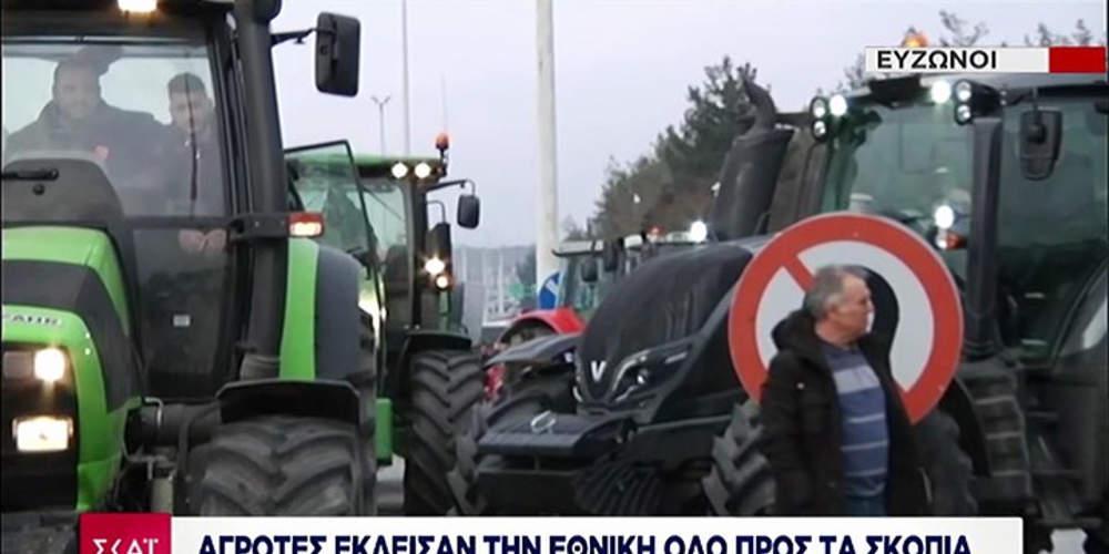 Έκλεισαν το δρόμο προς τα Σκόπια οι αγρότες στους Εύζωνες