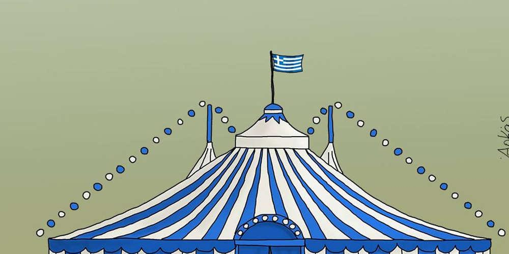 Το κυβερνητικό «τσίρκο» με τα μάτια του Αρκά [εικόνα]
