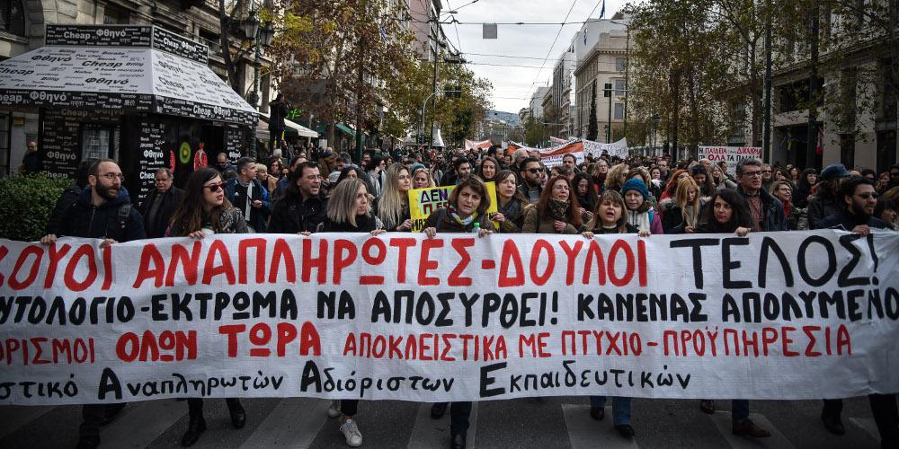 Εκλεισε το κέντρο της Αθήνας λόγω του συλλαλητηρίου των εκπαιδευτικών