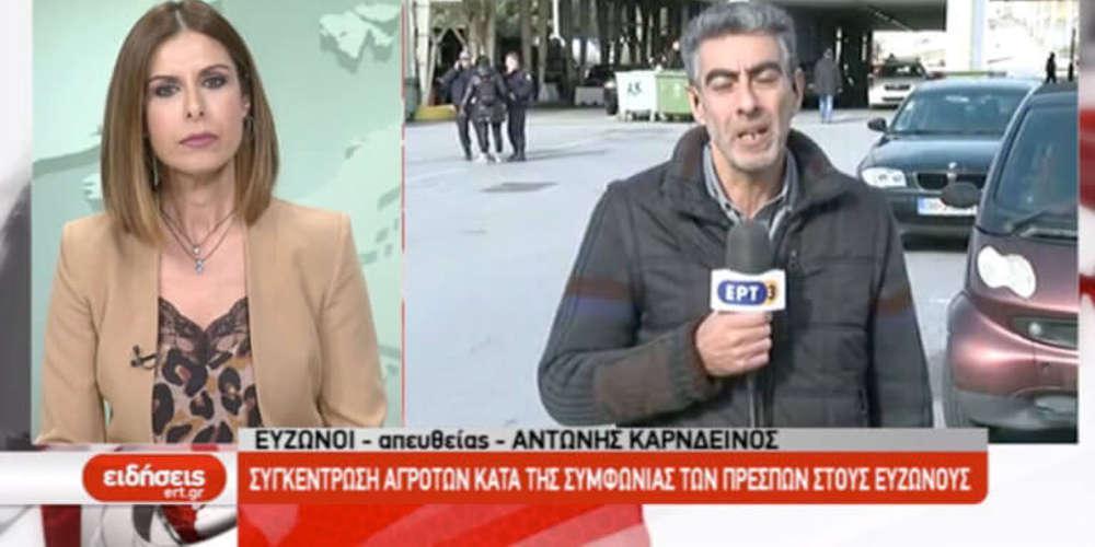 Η απάντηση της ΕΡΤ για τη γκάφα δημοσιογράφου με τα σύνορα «Βόρειας και Νότιας Μακεδονίας»