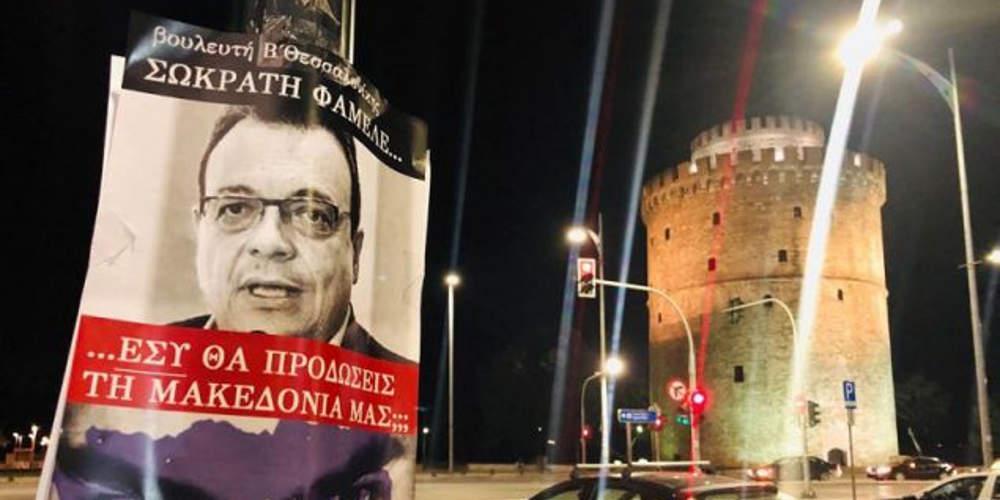 Συνελήφθησαν έξι άτομα για τις αφίσες για τη Μακεδονία [εικόνες]