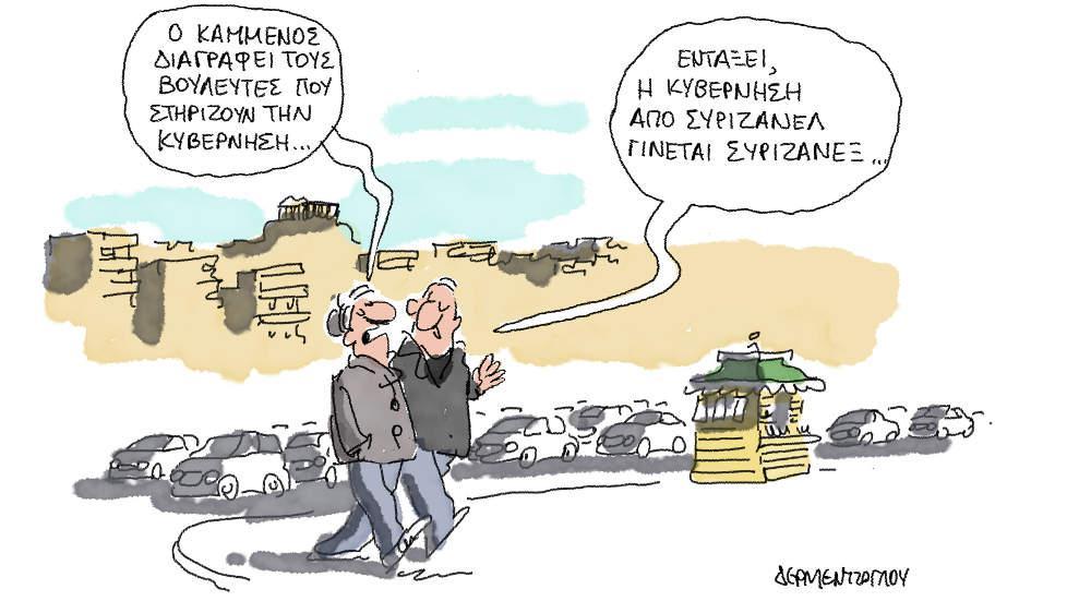 Η γελοιογραφία της ημέρας από τον Γιάννη Δερμεντζόγλου - Τρίτη 15 Ιανουαρίου 2019