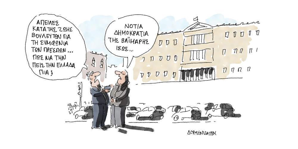 Η γελοιογραφία της ημέρας από τον Γιάννη Δερμεντζόγλου - Τετάρτη 16 Ιανουαρίου 2019