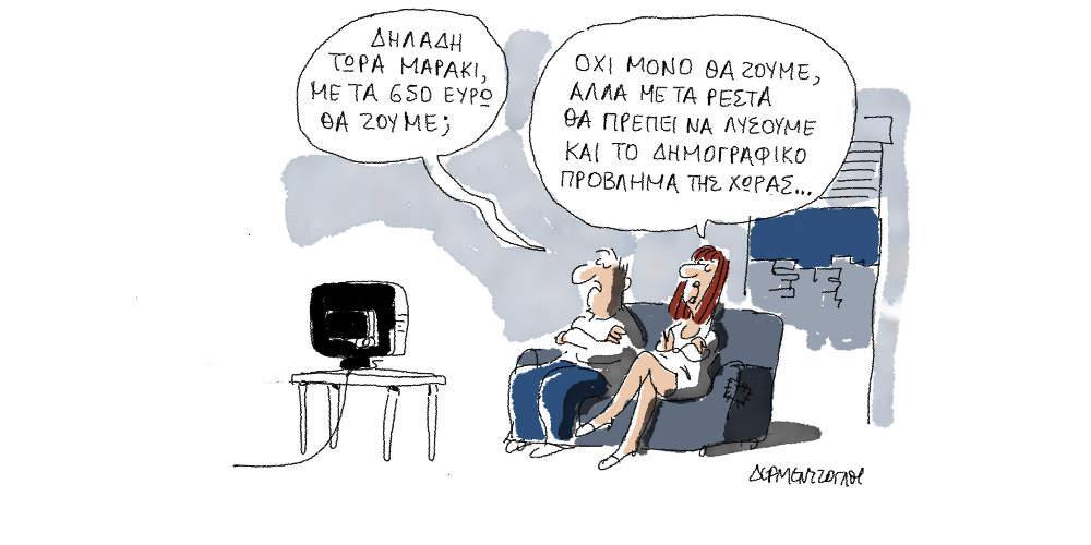 Η γελοιογραφία της ημέρας από τον Γιάννη Δερμεντζόγλου - Τρίτη 29 Ιανουαρίου 2019