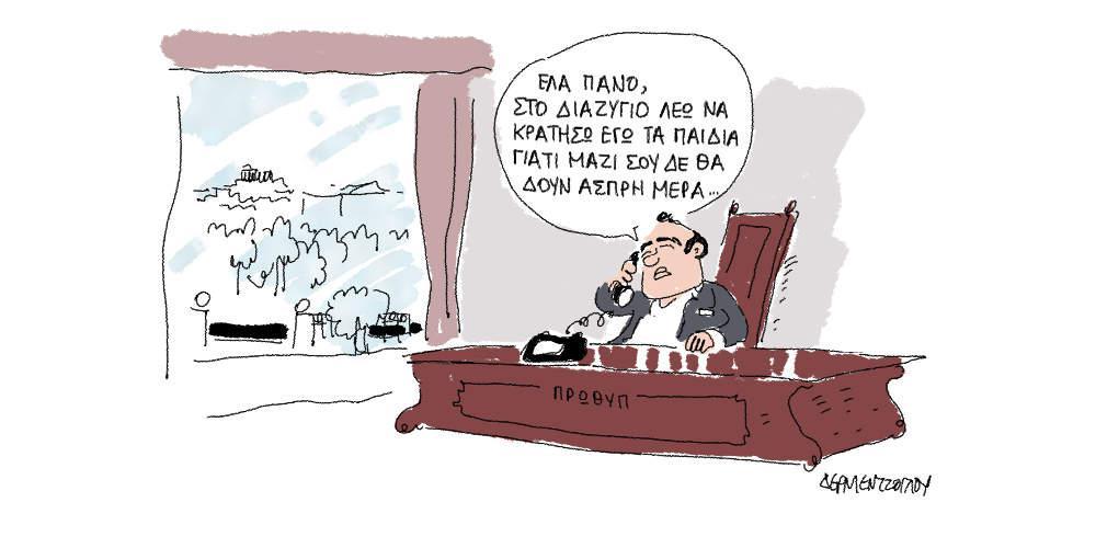 Η γελοιογραφία της ημέρας από τον Γιάννη Δερμεντζόγλου - Τρίτη 08 Ιανουαρίου 2019