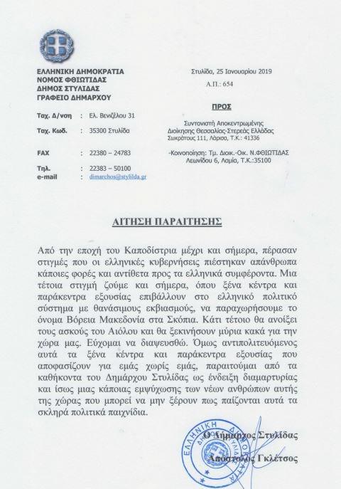 https://www.eleftherostypos.gr/wp-content/uploads/2019/01/gkletsos-paraitisi-1.jpg