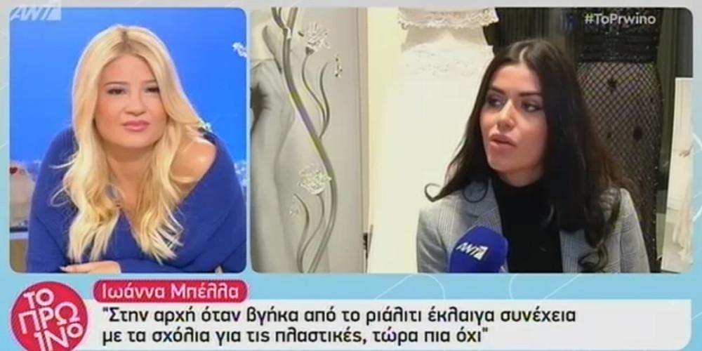 Ιωάννα Μπέλλα: Διαγωνιζόμουν για την Ελλάδα κι εσείς με «χτυπούσατε»