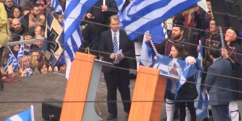 Αδερφή Κατσίφα στο συλλαλητήριο: Ο Κωνσταντίνος θυσιάστηκε για τη Μακεδονία [βίντεο]