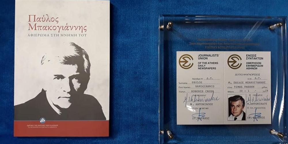 Εκδήλωση-αφιέρωμα από την ΕΣΗΕΑ για τα 30 χρόνια από τη δολοφονία του Παύλου Μπακογιάννη