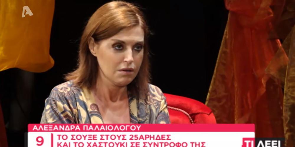 Αλεξάνδρα Παλαιολόγου: Μου στέλνουν συνεχώς 25άρηδες να βγούμε