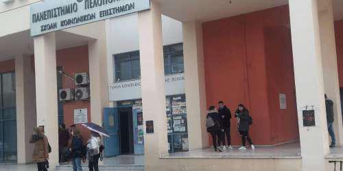 Συναγερμός στην Κόρινθο: Ύποπτος φάκελος και στο Πανεπιστήμιο Πελοποννήσου