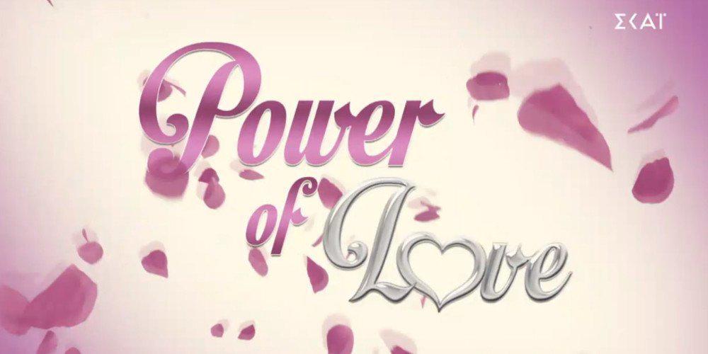 Αυτό είναι το πρόγραμμα που παίρνει την θέση του Power Of Love στο ΣΚΑΪ