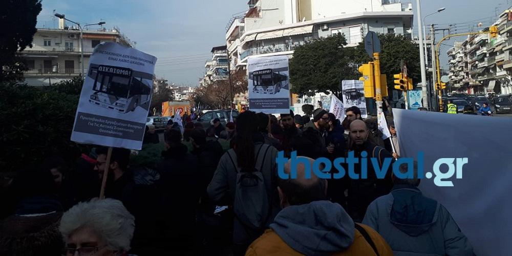 Συγκέντρωση διαμαρτυρίας έξω από τα γραφεία του ΟΑΣΘ