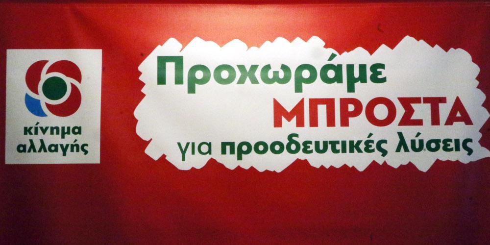 Νέες αποχωρήσεις από το ΚΙΝΑΛ: Έφυγε η πολιτική ομάδα των PES Activists