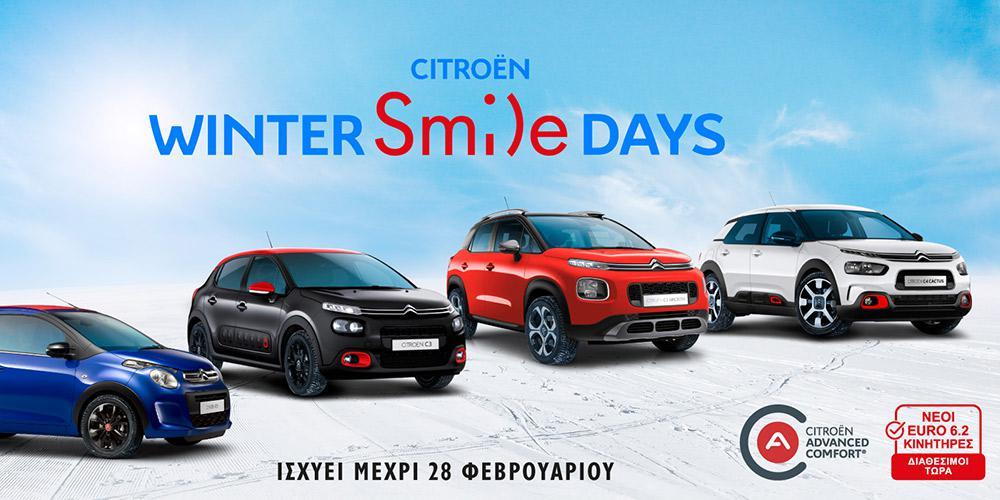Ειδικές προσφορές στο Citroën Winter Smile Days