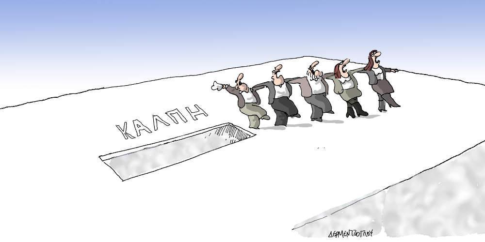 Η γελοιογραφία της ημέρας από τον Γιάννη Δερμεντζόγλου - Κυριακή 10 Φεβρουαρίου 2019