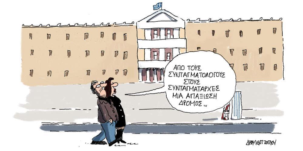 Η γελοιογραφία της ημέρας από τον Γιάννη Δερμεντζόγλου - Πέμπτη 14 Φεβρουαρίου 2019