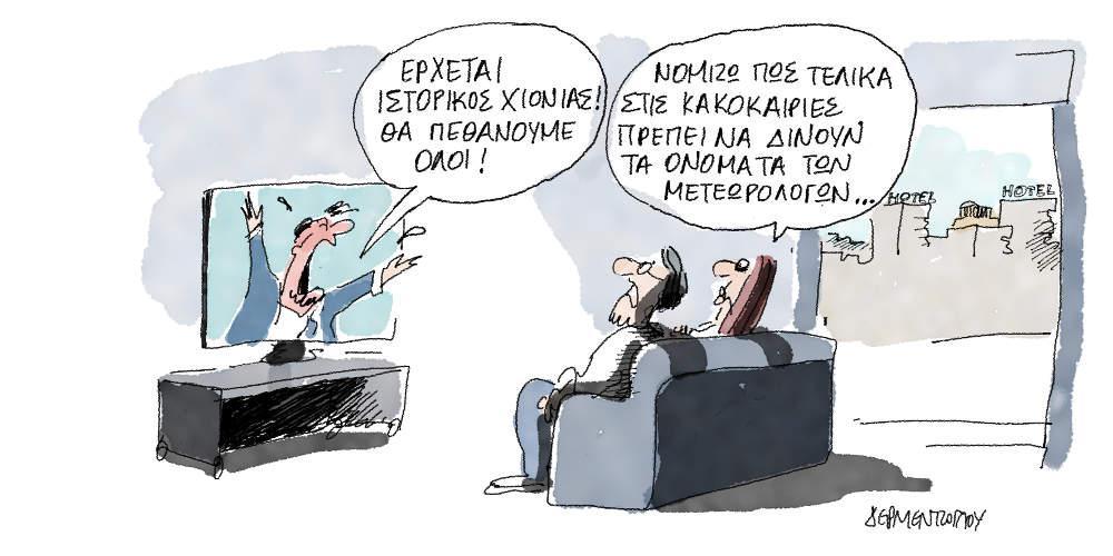 Η γελοιογραφία της ημέρας από τον Γιάννη Δερμεντζόγλου - Σάββατο 23 Φεβρουαρίου 2019