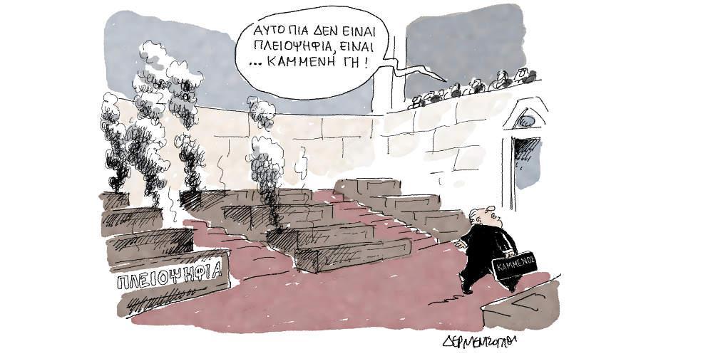 Η γελοιογραφία της ημέρας από τον Γιάννη Δερμεντζόγλου - Κυριακή 03 Φεβρουαρίου 2019