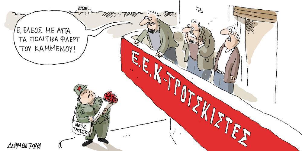 Η γελοιογραφία της ημέρας από τον Γιάννη Δερμεντζόγλου - Πέμπτη 07 Φεβρουαρίου 2019