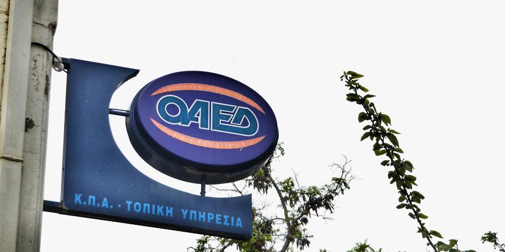 ΟΑΕΔ: Επέκταση των επιδομάτων ανεργίας για ένα δίμηνο