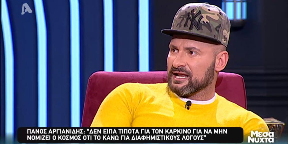 Ο Πάνος Αργιανίδης μιλάει για τον καρκίνο που του διαγνώστηκε [βίντεο]
