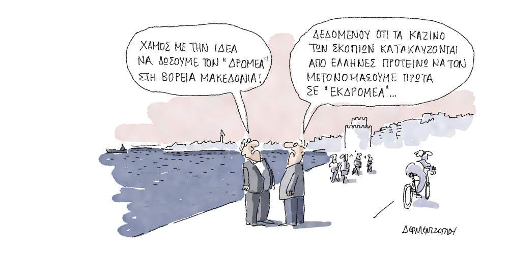 Η γελοιογραφία της ημέρας από τον Γιάννη Δερμεντζόγλου - Τετάρτη 13 Μαρτίου 2019