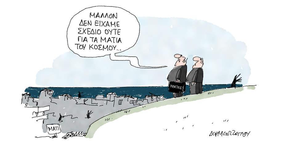 Η γελοιογραφία της ημέρας από τον Γιάννη Δερμεντζόγλου - Πέμπτη 07 Μαρτίου 2019