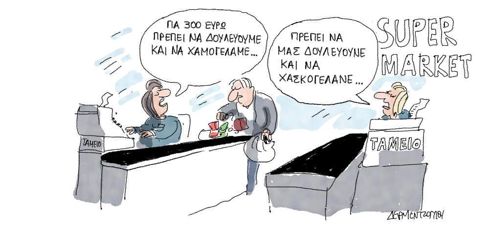Η γελοιογραφία της ημέρας από τον Γιάννη Δερμεντζόγλου - Παρασκευή 08 Μαρτίου 2019
