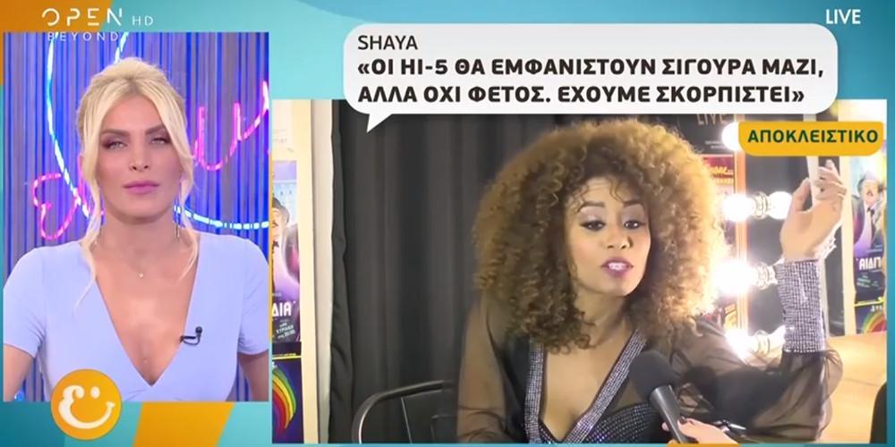 Shaya: Δεν θα γίνει άμεσα reunion των Hi-5 αλλά το συζητάμε [βίντεο]